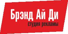 Студия рекламы Брэнд Ай Ди (г.Пушкино)